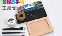 レザーハンドソーイングセット<ライト> 8,190円~12,600円