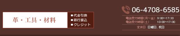 レザー用品専門店、5,000円以上のお買い上げで送料無料!