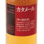 カタメール 革の硬化剤 250ml ¥1080